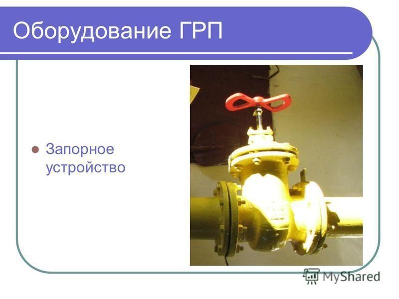Оборудование ГРП Запорное устройство