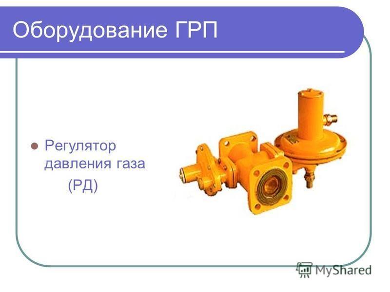 Оборудование ГРП Регулятор давления газа (РД)