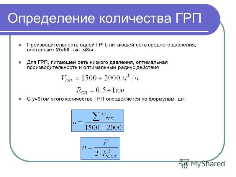 Определение количества ГРП Производительность одной ГРП, питающей сеть среднего давления, составляет 25-50 тыс. м 3/ч. Для ГРП, питающей сеть низкого давления, оптимальная производительность и оптимальный радиус действия С учётом этого количество ГРП
