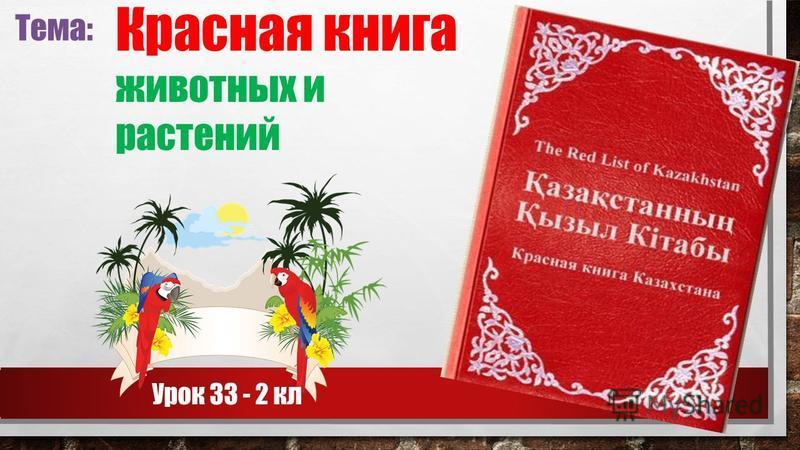 Тема: Красная книга животных и растений Урок 33 - 2 кл