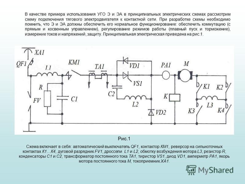 В качестве примера использования УГО Э и ЭА в принципиальных электрических схемах рассмотрим схему подключения тягового электродвигателя к контактной сети. При разработке схемы необходимо помнить, что Э и ЭА должны обеспечить его нормальное функциони