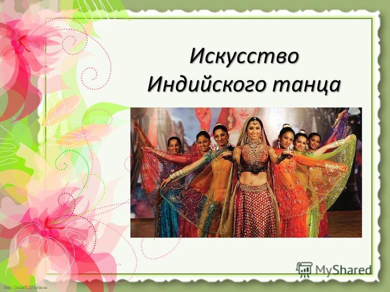 http://linda6035.ucoz.ru/ Искусство Индийского танца