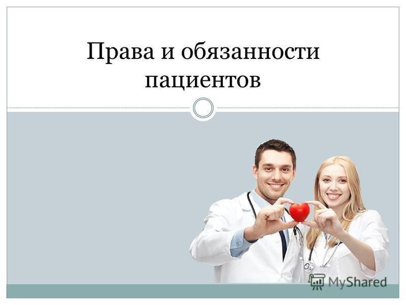 Права и обязанности пациентов