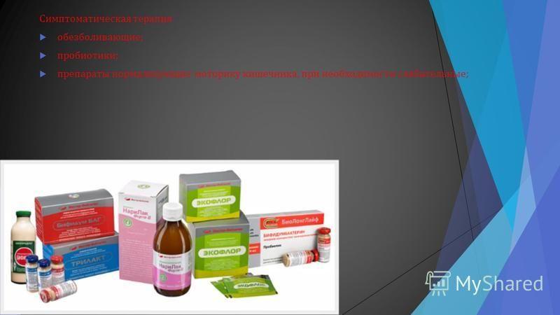 Симптоматическая терапия обезболивающие ; пробиотики ; препараты нормализующие моторику кишечника, при необходимости слабительные ;