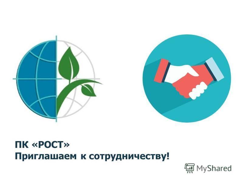 ПК «РОСТ» Приглашаем к сотрудничеству!