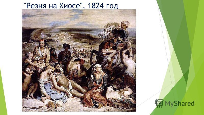 Резня на Хиосе, 1824 год
