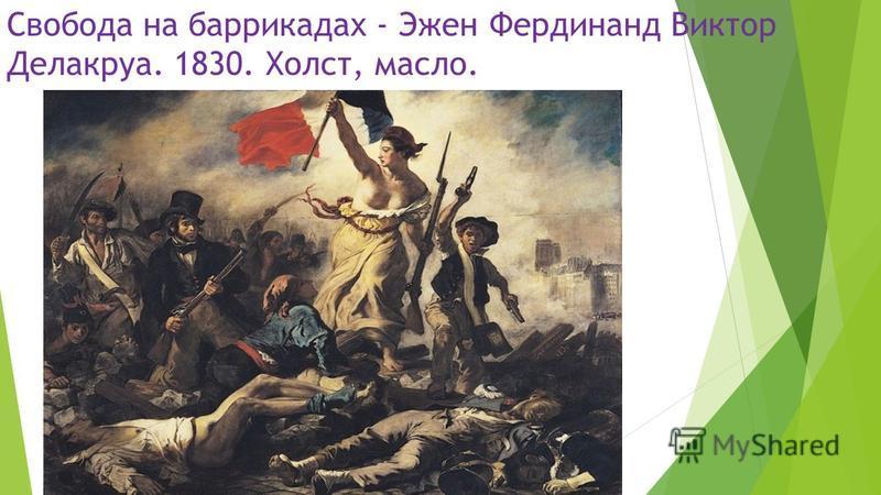 Свобода на баррикадах - Эжен Фердинанд Виктор Делакруа. 1830. Холст, масло.