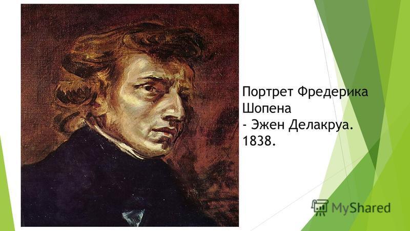 Портрет Фредерика Шопена - Эжен Делакруа. 1838.