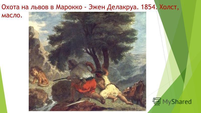 Охота на львов в Марокко - Эжен Делакруа. 1854. Холст, масло.