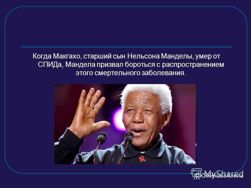 Когда Макгахо, старший сын Нельсона Манделы, умер от СПИДа, Мандела призвал бороться с распространением этого смертельного заболевания.