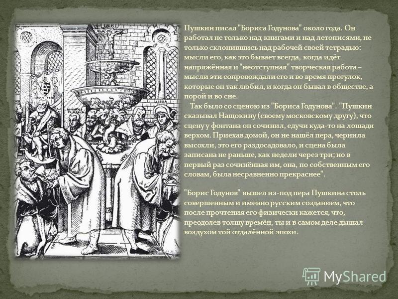 Пушкин писал