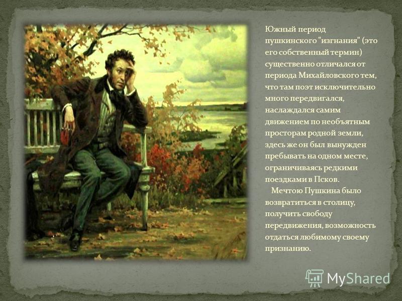 Южный период пушкинского