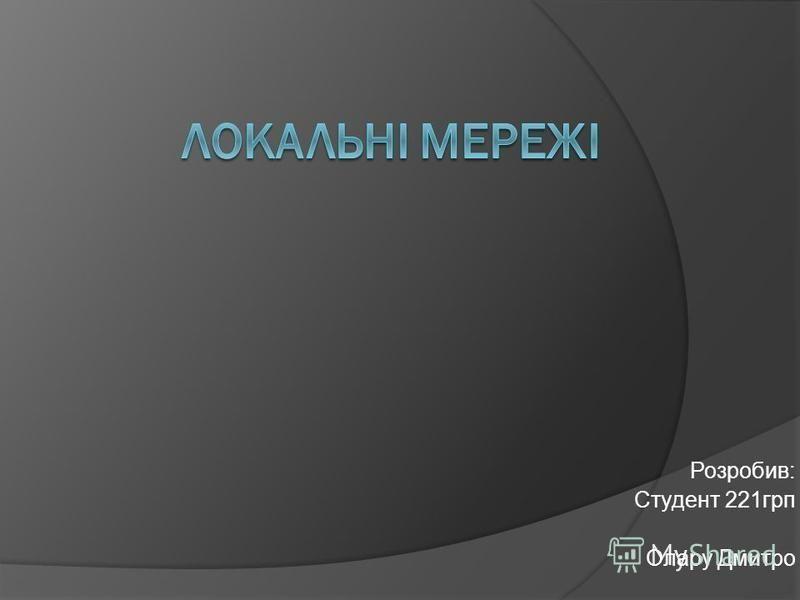 Розробив: Студент 221грп Олару Дмитро