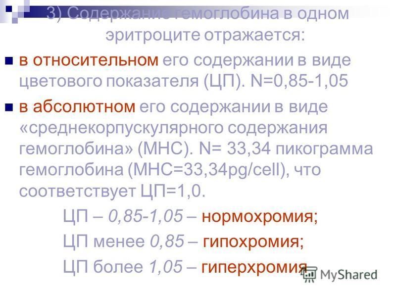 3) Содержание гемоглобина в одном эритроците отражается: в относительном его содержании в виде цветового показателя (ЦП). N=0,85-1,05 в абсолютном его содержании в виде «средне корпускулярного содержания гемоглобина» (МНС). N= 33,34 пикограмма гемогл