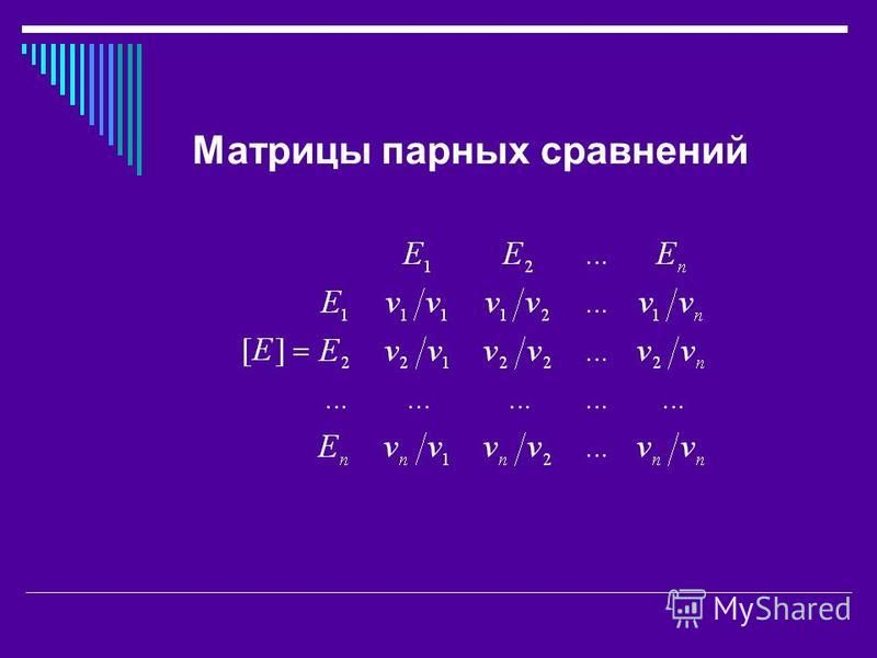 Матрицы парных сравнений