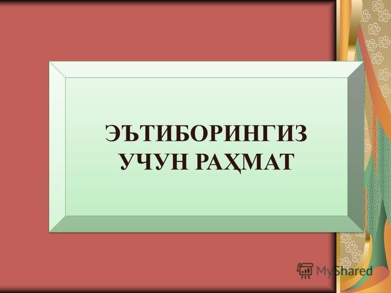 ЭЪТИБОРИНГИЗ УЧУН РАҲМАТ