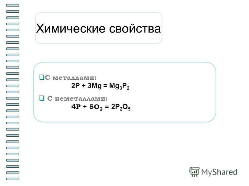 Химические свойства С металлами: 2Р + 3Mg = Mg 3 P 2 C неметаллами: 4P + 5O 2 = 2Р 2 О 5