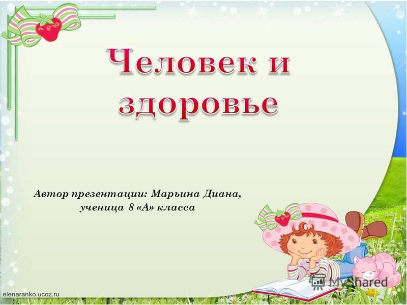 Автор презентации: Марьина Диана, ученица 8 «А» класса