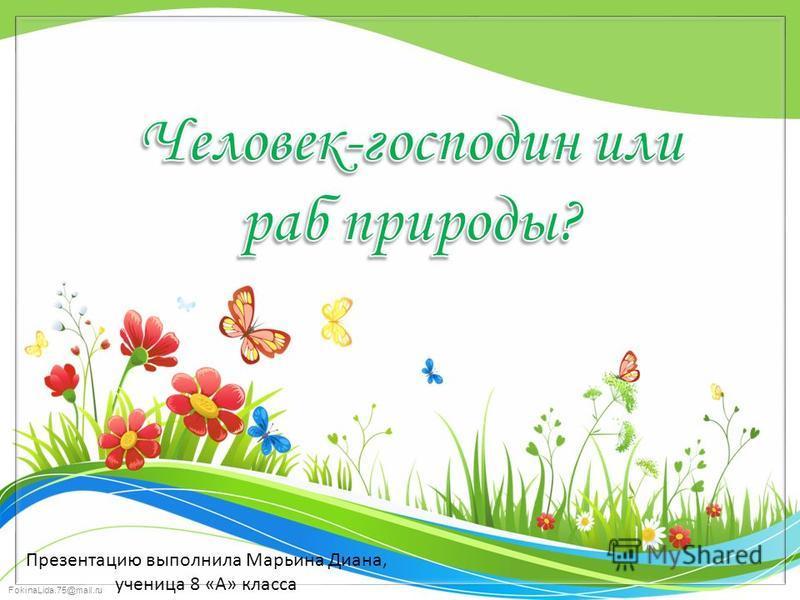 FokinaLida.75@mail.ru Презентацию выполнила Марьина Диана, ученица 8 «А» класса