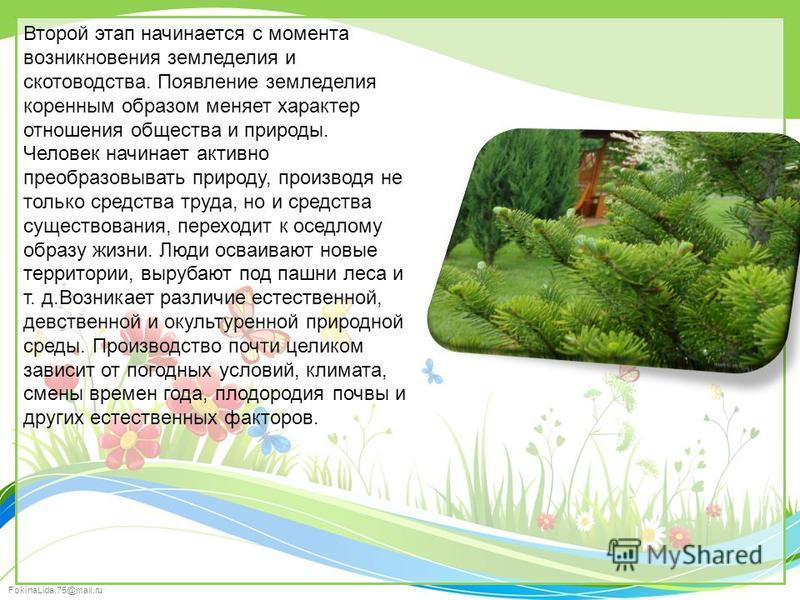 FokinaLida.75@mail.ru Второй этап начинается с момента возникновения земледелия и скотоводства. Появление земледелия коренным образом меняет характер отношения общества и природы. Человек начинает активно преобразовывать природу, производя не только