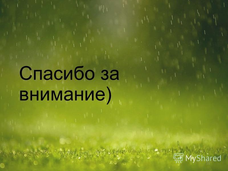 Спасибо за внимание) 11