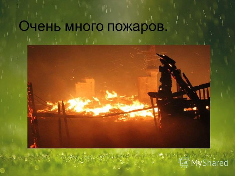 Очень много пожаров. 3