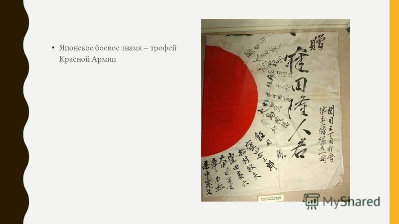 Японское боевое знамя – трофей Красной Армии