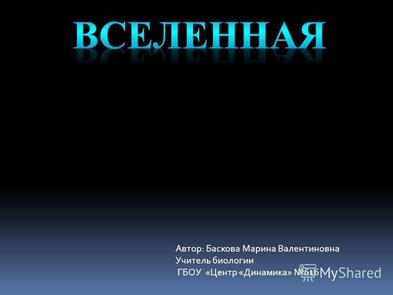 Автор: Баскова Марина Валентиновна Учитель биологии ГБОУ «Центр «Динамика» 616