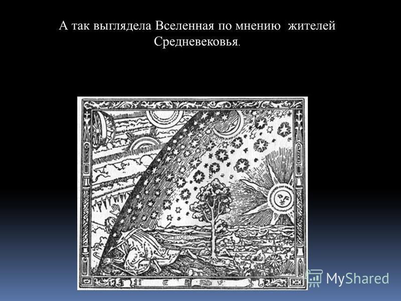 А так выглядела Вселенная по мнению жителей Средневековья.