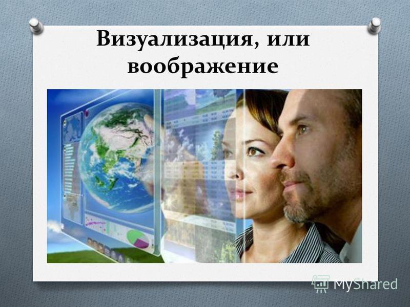 Визуализация, или воображение