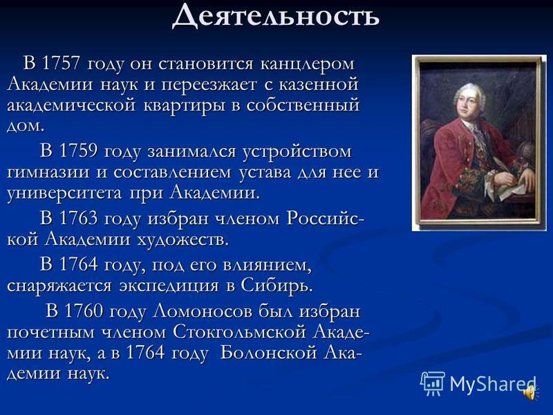 Деятельность В 1757 году он становится канцлером Академии наук и переезжает с казенной академической квартиры в собственный дом. В 1757 году он становится канцлером Академии наук и переезжает с казенной академической квартиры в собственный дом. В 175