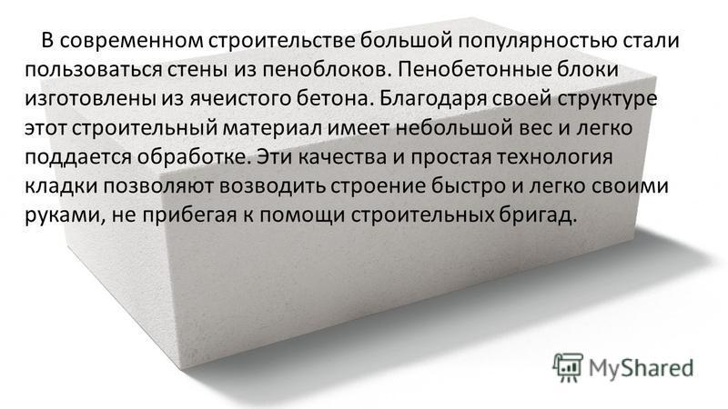В современном строительстве большой популярностью стали пользоваться стены из пеноблоков. Пенобетонные блоки изготовлены из ячеистого бетона. Благодаря своей структуре этот строительный материал имеет небольшой вес и легко поддается обработке. Эти ка