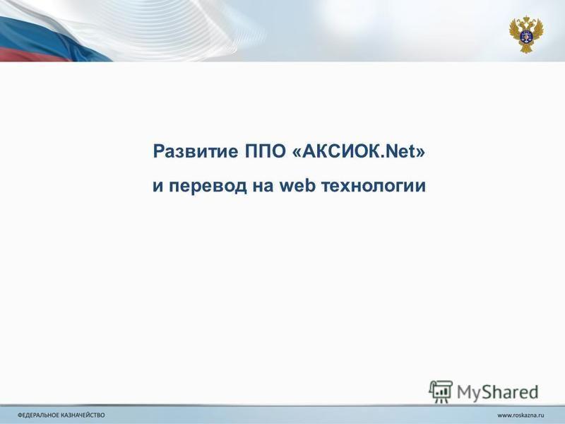 Развитие ППО «АКСИОК.Net» и перевод на web технологии