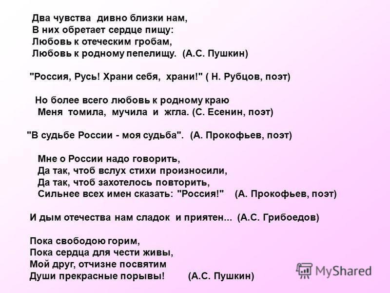 Два чувства дивно близки нам, В них обретает сердце пищу: Любовь к отеческим гробам, Любовь к родному пепелищу. (А.С. Пушкин)