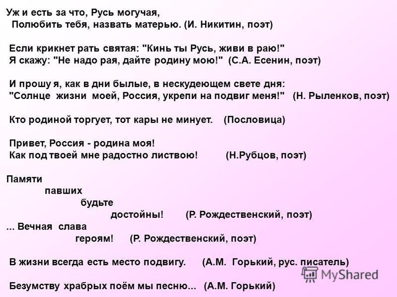 Уж и есть за что, Русь могучая, Полюбить тебя, назвать матерью. (И. Никитин, поэт) Если крикнет рать святая: