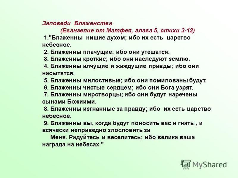 Заповеди Блаженства (Евангелие от Матфея, глава 5, стихи 3-12) 1.