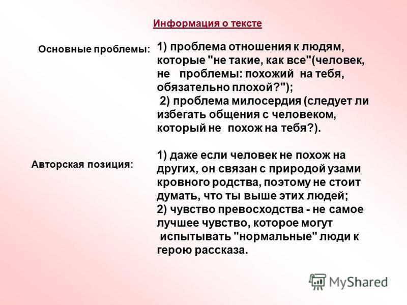 1) проблема отношения к людям, которые