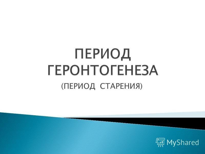(ПЕРИОД СТАРЕНИЯ)