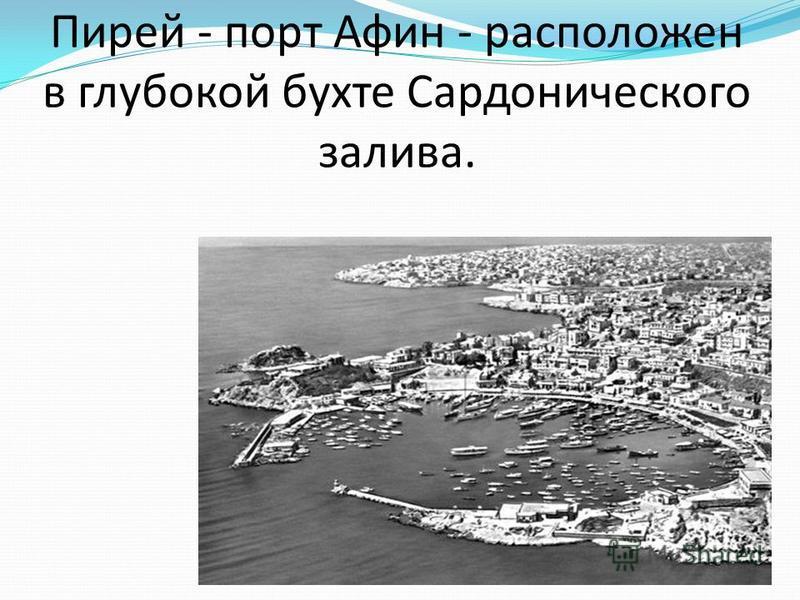 Пирей - порт Афин - расположен в глубокой бухте Сардонического залива.