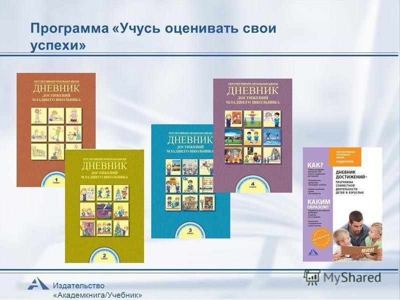 Программа «Учусь оценивать свои успехи» Издательство «Академкнига/Учебник»