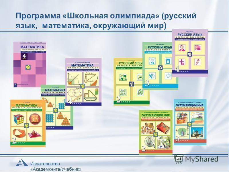 Программа «Школьная олимпиада» (русский язык, математика, окружающий мир) Издательство «Академкнига/Учебник»
