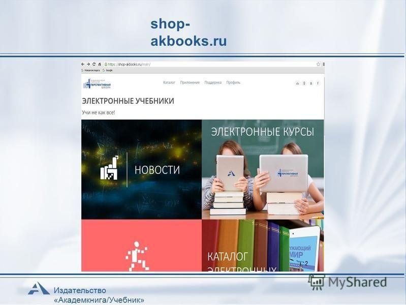 shop- akbooks.ru Издательство «Академкнига/Учебник»