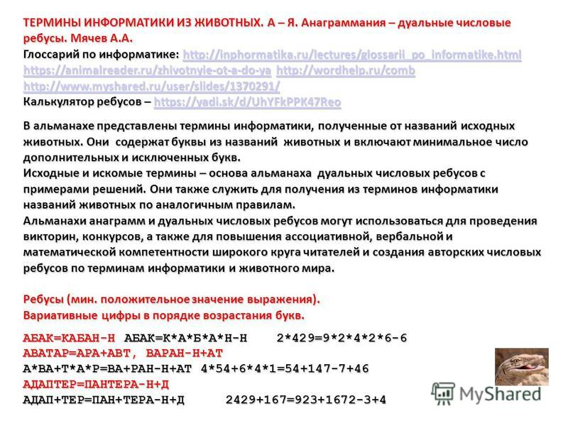 ТЕРМИНЫ ИНФОРМАТИКИ ИЗ ЖИВОТНЫХ. А – Я. Анаграммания – дуальные числовые ребусы. Мячев А.А. Глоссарий по информатике: http://inphormatika.ru/lectures/glossarii_po_informatike.html http://inphormatika.ru/lectures/glossarii_po_informatike.html https://
