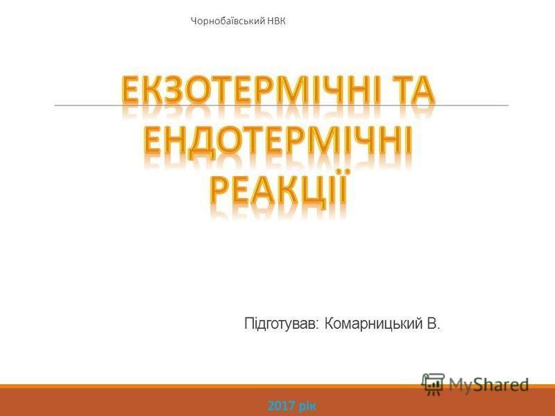 Підготував: Комарницький В. Чорнобаївський НВК