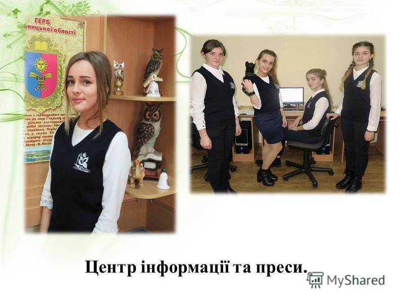 Центр інформації та преси.