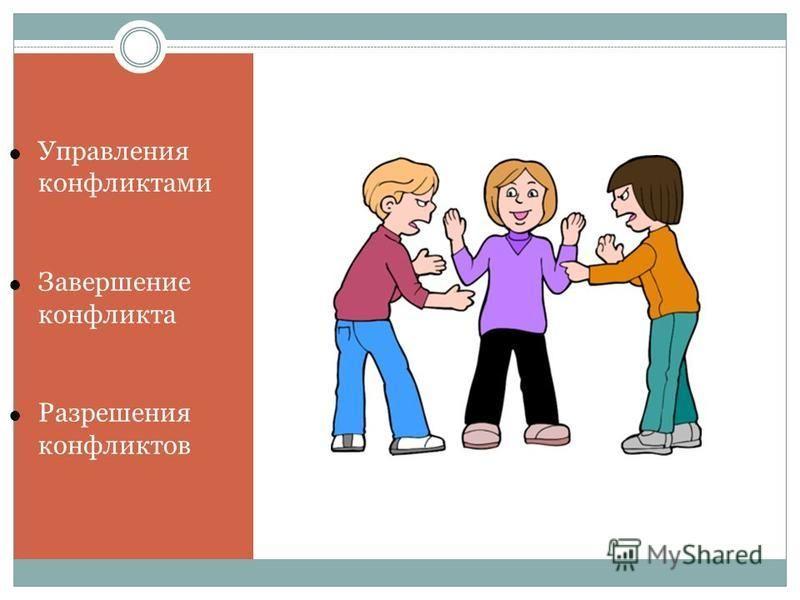 Управления конфликтами Завершение конфликта Разрешения конфликтов
