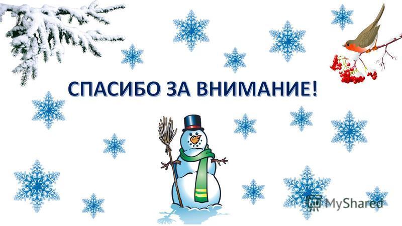 Прощание со снеговиками