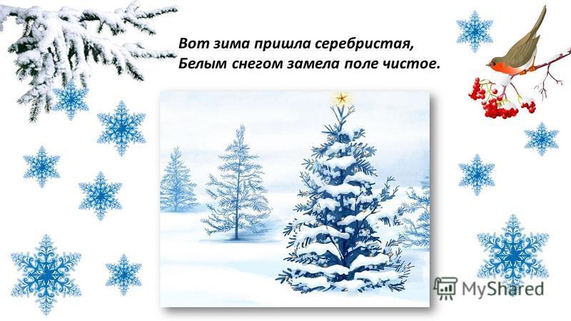МБДОУ Детский сад «Снежинка» п. Тюльган Воспитатель 1 младшей группы Музяева Э.Р.