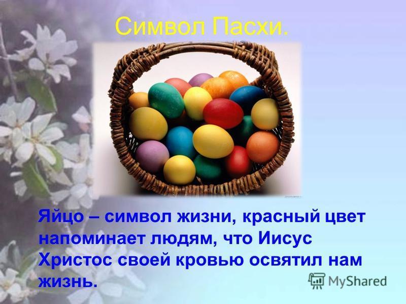 Символ Пасхи. Яйцо – символ жизни, красный цвет напоминает людям, что Иисус Христос своей кровью освятил нам жизнь.