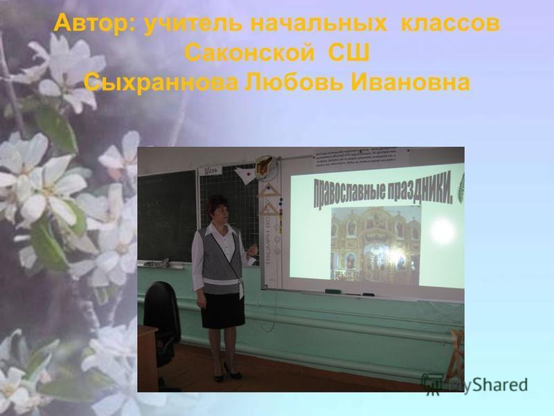 Автор: учитель начальных классов Саконской СШ Сыхраннова Любовь Ивановна